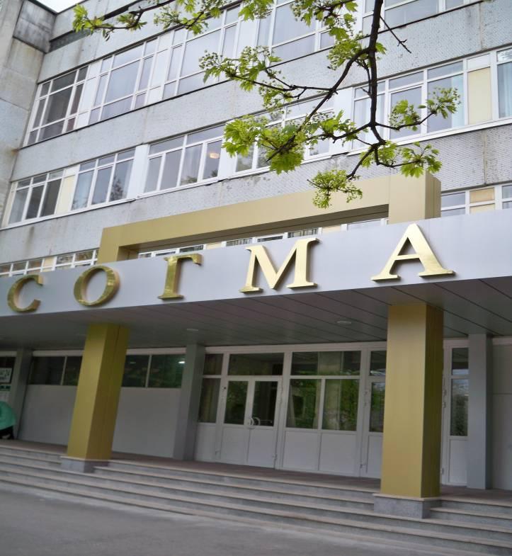 Северо-Осетинская государственная медицинская академия