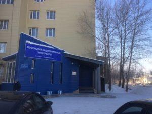 Тюменский индустриальный университет — филиал в г. Нижневартовск