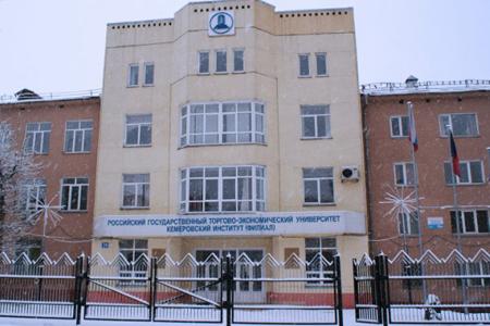 Российский экономический университет им. Г.В. Плеханова — филиал в г. Кемерово