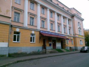 Российский университет кооперации — филиал в г. Великий Новгород