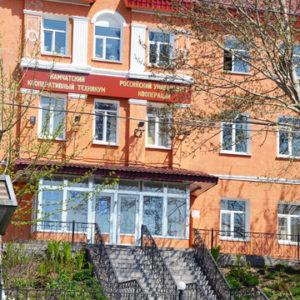 Российский университет кооперации — филиал в г. Петропавловск-Камчатский