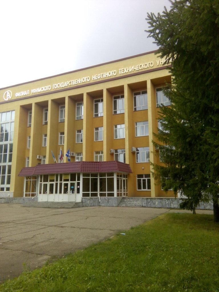 Уфимский государственный нефтяной технический университет — филиал в г. Стерлитамак