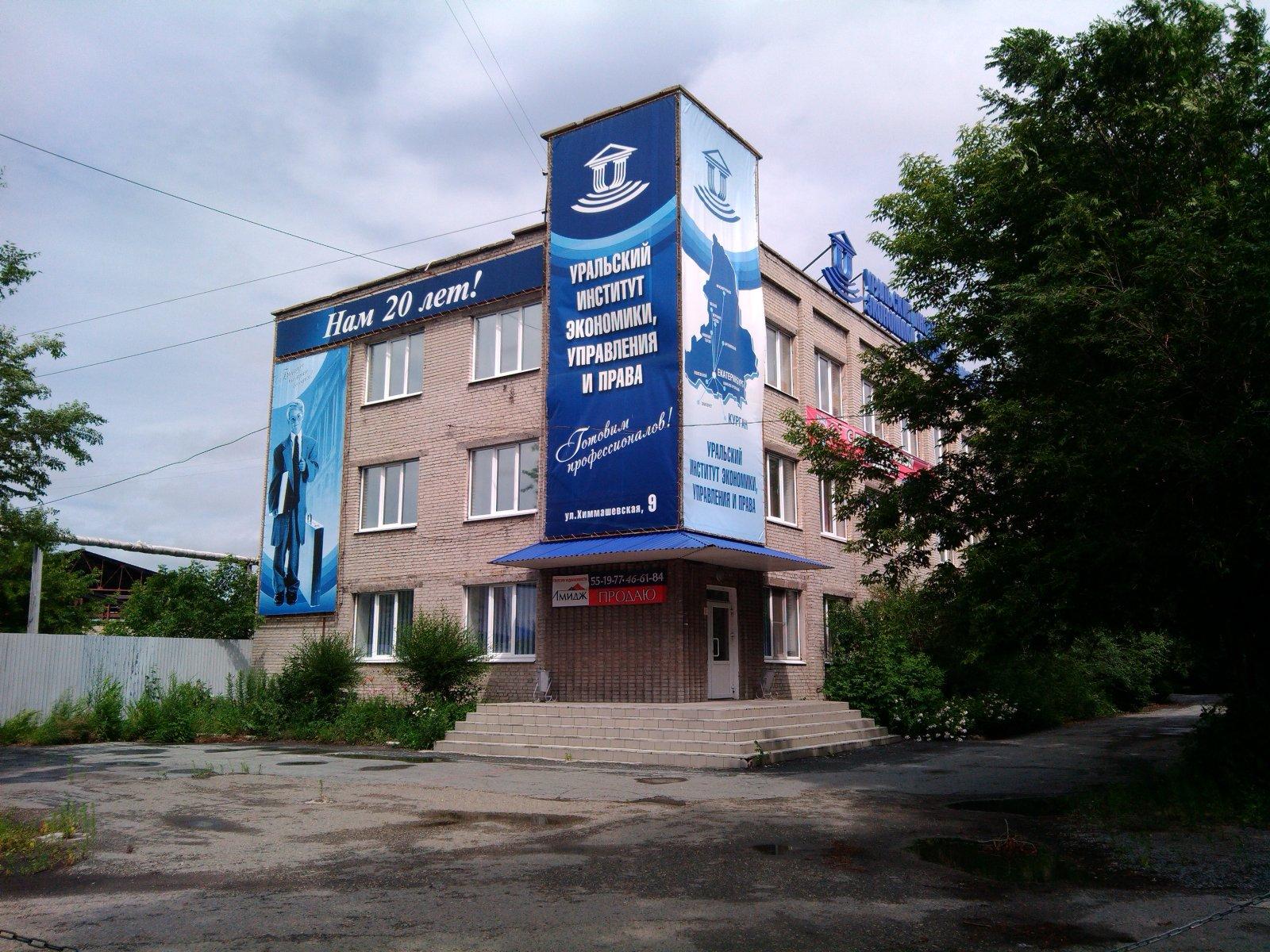 Уральский институт экономики, управления и права — филиал в г. Курган