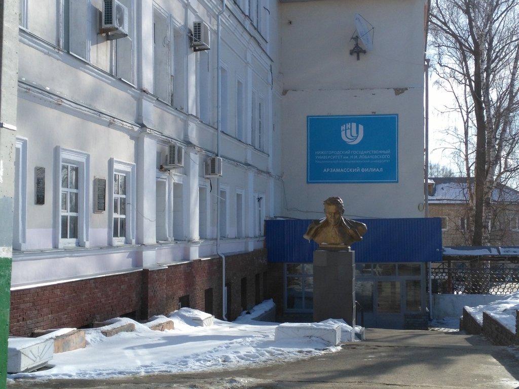 Нижегородский государственный университет им. Н.И. Лобачевского — филиал в г. Арзамас
