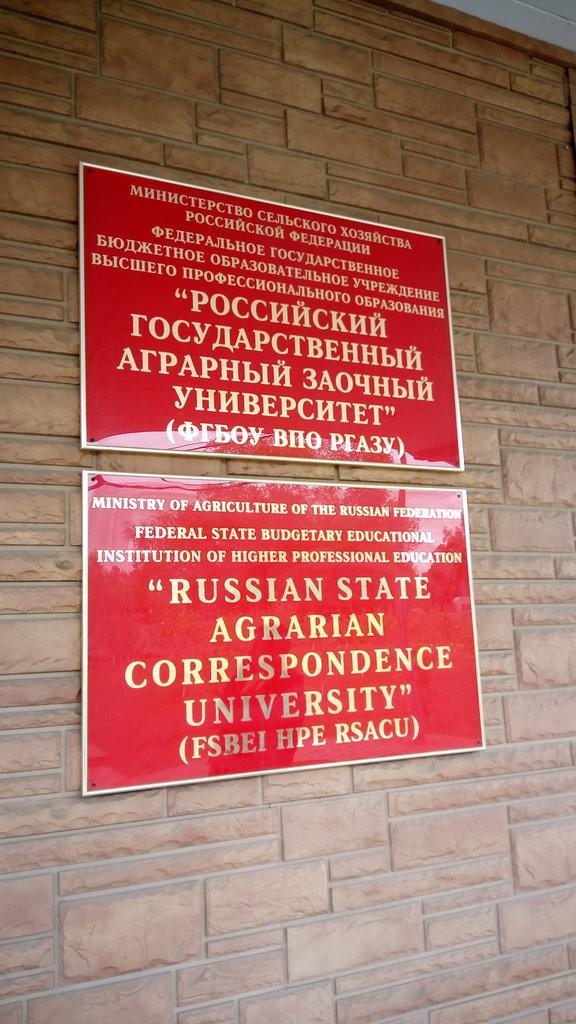 Российский государственный аграрный заочный университет