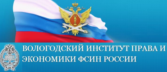 Вологодский институт права и экономики ФСИН РФ