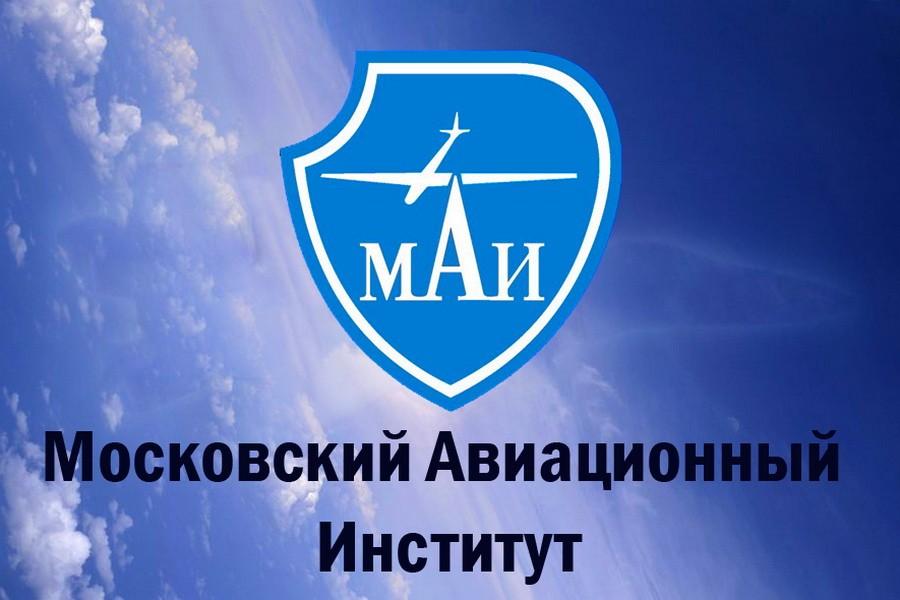 Московский авиационный институт — филиал в г. Жуковский