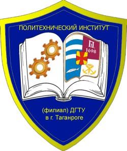 Донской государственный технический университет — филиал в г. Таганрог