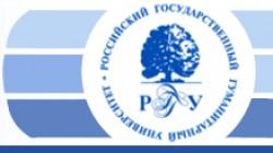 Российский государственный гуманитарный университет — филиал в г. Домодедово