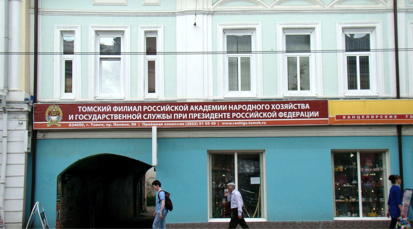 Российская академия народного хозяйства и государственной службы при Президенте РФ — филиал в г. Томск