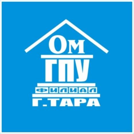 Омский государственный педагогический университет — филиал в г. Тара
