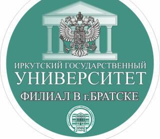 Иркутский государственный университет — филиал в г. Братск