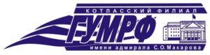 Государственный университет морского и речного флота им. С.О. Макарова — филиал в г. Котлас
