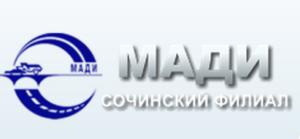 Московский автомобильно-дорожный государственный технический университет — филиал в г. Сочи