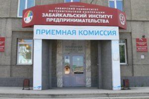 Сибирский университет потребительской кооперации — филиал в г. Чита