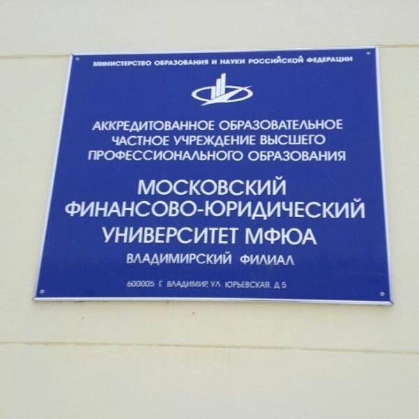 Московский финансово-юридический университет — филиал в г. Владимир