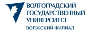Волгоградский государственный университет — филиал в г. Волжский