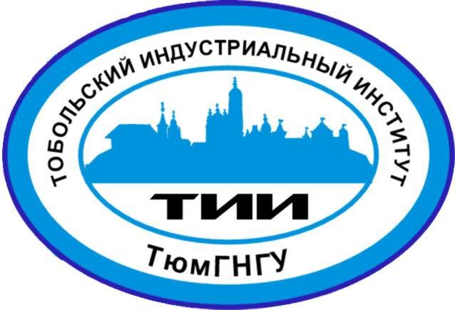 Тюменский индустриальный университет — филиал в г. Тобольск