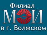 Национальный исследовательский университет «МЭИ» — филиал в г. Волжский