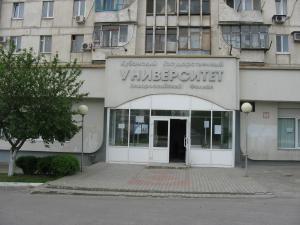 Кубанский государственный университет — филиал в г. Новороссийск