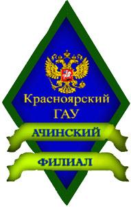 Красноярский государственный аграрный университет — филиал в г. Ачинск