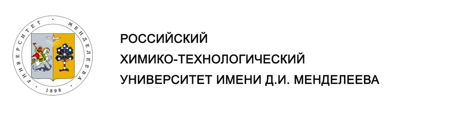 Российский химико-технологический университет им. Д.И. Менделеева — филиал в г. Новомосковск