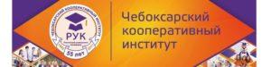 Российский университет кооперации — филиал в г. Чебоксары