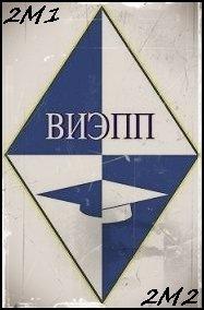 Волжский институт экономики, педагогики и права