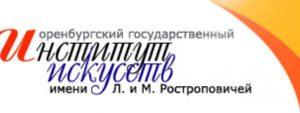 Оренбургский государственный институт искусств им. Л. и М. Ростроповичей