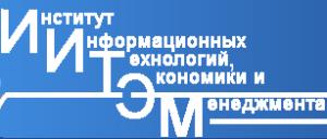 Институт информационных технологий, экономики и менеджмента