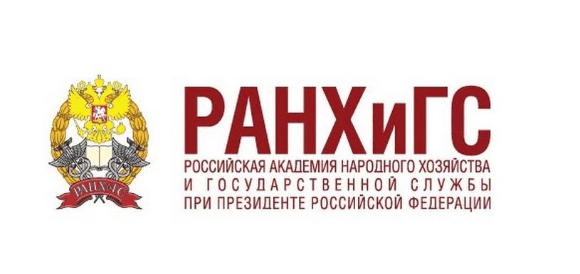 Российская академия народного хозяйства и государственной службы при Президенте РФ — филиал в г. Тамбов