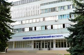 Волгоградский государственный медицинский университет — филиал в г. Пятигорск