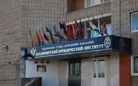 Владимирский юридический институт ФСИН РФ
