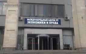 Международный институт экономики и права — филиал в г. Новокузнецк