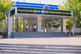 Государственный морской университет им. Ф.Ф. Ушакова