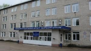 Чайковский государственный институт физической культуры