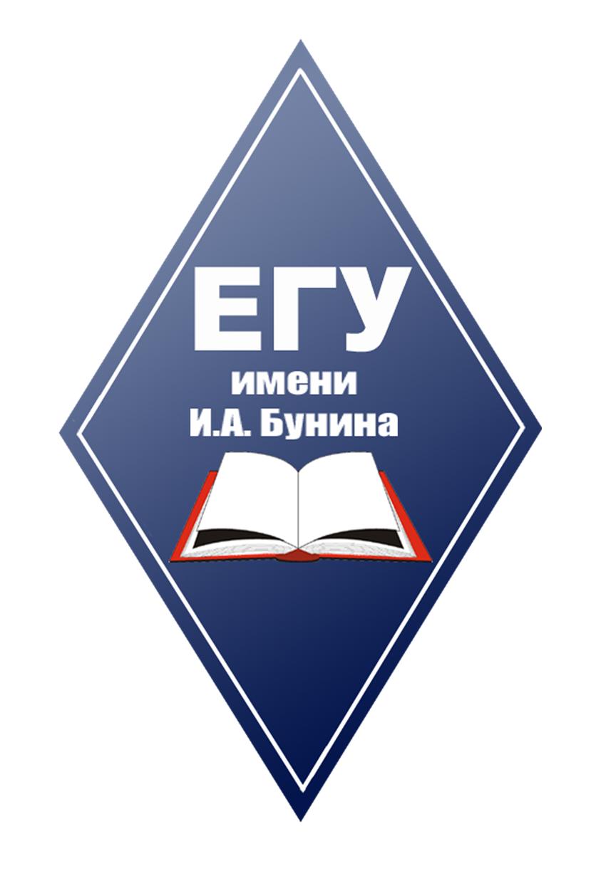 Елецкий государственный университет им. И.А. Бунина