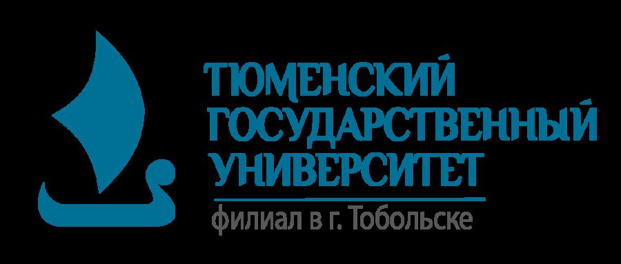 Тюменский государственный университет — филиал в г. Тобольск