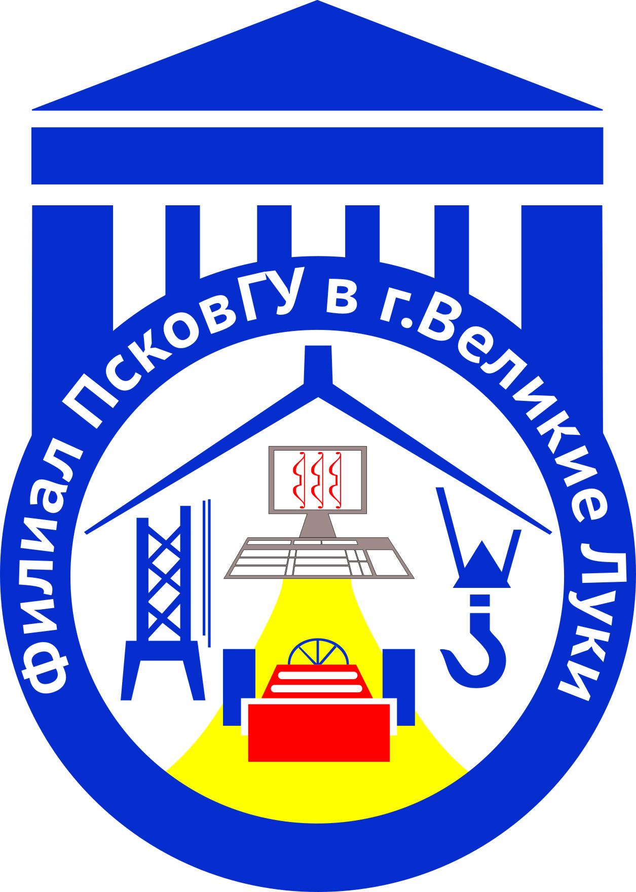 Псковский государственный университет — филиал в г. Великие Луки