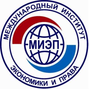 Международный институт экономики и права — филиал в г. Новотроицк