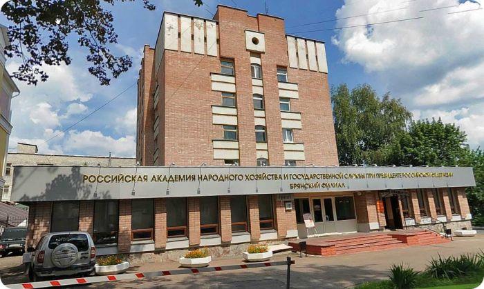 Российская академия народного хозяйства и государственной службы при Президенте РФ — филиал в г. Брянск