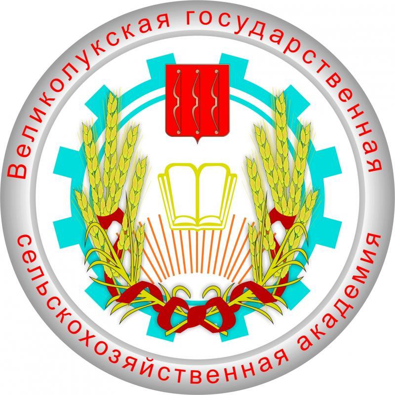 Великолукская государственная сельскохозяйственная академия