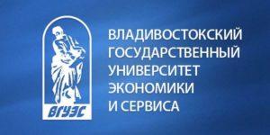 Владивостокский государственный университет экономики и сервиса — филиал в г. Находка