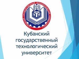 Кубанский государственный технологический университет — филиал в г. Армавир