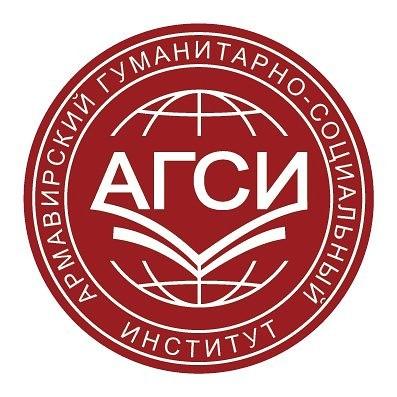 Армавирский гуманитарно-социальный институт