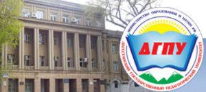 Дагестанский государственный педагогический университет — филиал в г. Дербент