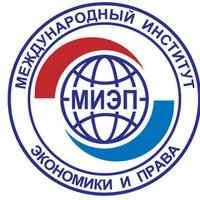 Международный институт экономики и права — филиал в г. Брянск