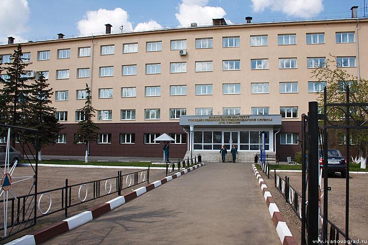 Ивановский институт ГПС МЧС РФ
