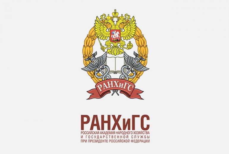 Российская академия народного хозяйства и государственной службы при Президенте РФ — филиал в г. Оренбург