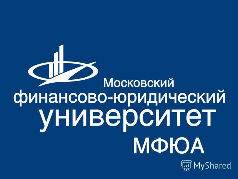 Московский финансово-юридический университет — филиал в г. Ярославль